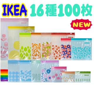 イケア(IKEA)のIKEA イケア ジップロック ジップバック 16種100枚(その他)