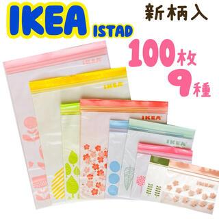 イケア(IKEA)のIKEA イケア ジップロック ジップバック 9種100枚(その他)