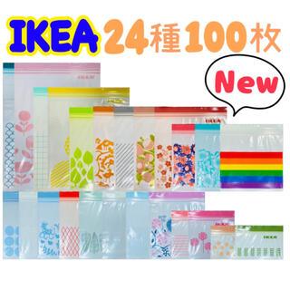 イケア(IKEA)のIKEA イケア ジップロック ジップバック 24種100枚(その他)