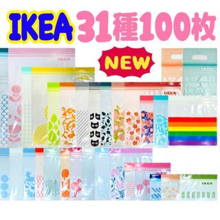 イケア(IKEA)のIKEA イケア ジップロック ジップバック 31種100枚(その他)