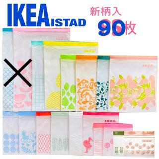 イケア(IKEA)のIKEA イケア ジップロック ジップバック 16種90枚(その他)