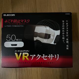 VR用 よごれ防止マスク 50枚入り 新品未開封