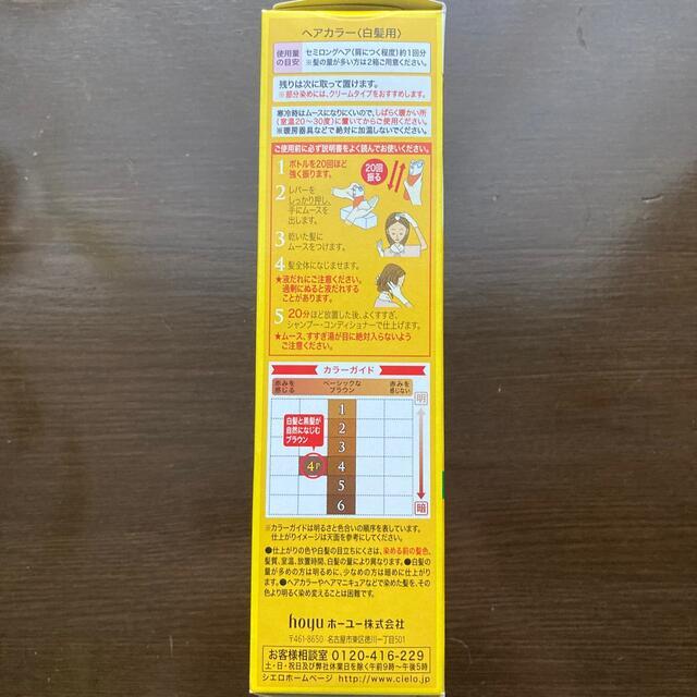 Hoyu(ホーユー)のシエロ ムースカラー 4P ピュアブラウン(1セット) コスメ/美容のヘアケア/スタイリング(白髪染め)の商品写真