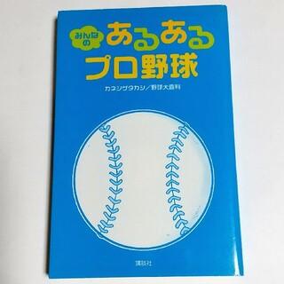 コウダンシャ(講談社)のみんなのあるあるプロ野球(趣味/スポーツ/実用)
