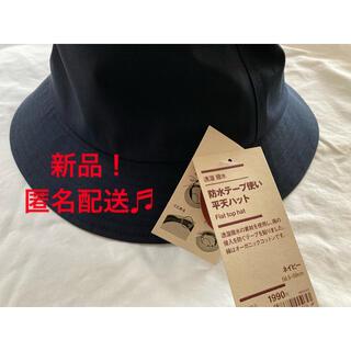 ムジルシリョウヒン(MUJI (無印良品))の【新品!匿名配送!】無印良品 防水テープ使い 平天ハット ネイビー 透湿・撥水(ハット)