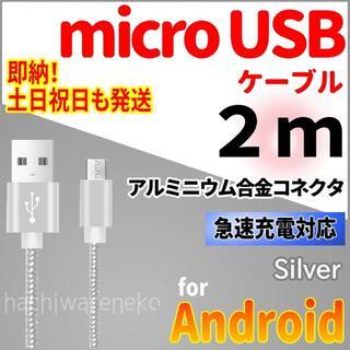 アンドロイド(ANDROID)のmicroUSBケーブル 2m アンドロイド 充電器ケーブル コード シルバー(バッテリー/充電器)