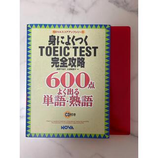 旺文社 - 身によくつくTOEIC TEST完全攻略600点よく出る単語・熟語