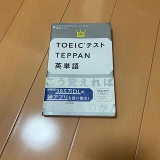 カドカワショテン(角川書店)のTOEICテストTEPPAN英単語(資格/検定)