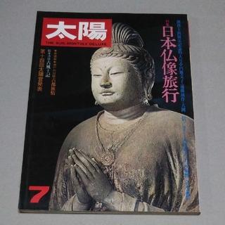 太陽 日本仏像旅行(文芸)