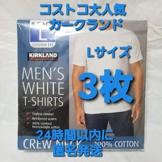 コストコ(コストコ)のコストコ カークランド  メンズ クルーネック白Tシャツ ホワイト Lサイズ3枚(Tシャツ/カットソー(半袖/袖なし))
