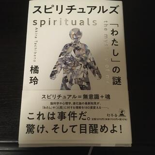 ゲントウシャ(幻冬舎)のスピリチュアルズ「わたし」の謎(人文/社会)