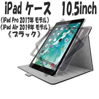 エレコム(ELECOM)のiPad Pro ケース 2017/iPad Air ケース 2019 (黒)(iPadケース)