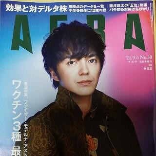 アサヒシンブンシュッパン(朝日新聞出版)のAERA (アエラ) 2021年 9/6号(ビジネス/経済/投資)