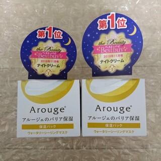 アルージェ(Arouge)のアルージェ 保湿パック 2箱セット(パック/フェイスマスク)