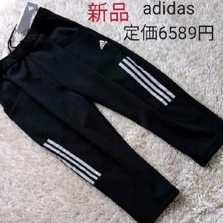 アディダス(adidas)のアディダス 新品 レディース ジャージ パンツ 下 黒 ブラック S 160(クロップドパンツ)