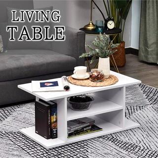 テーブル リビングテーブル センターテーブル コーヒーテーブル ホワイト (ローテーブル)