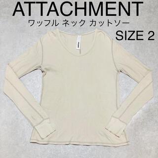 アタッチメント(ATTACHIMENT)のATTACHMENT アタッチメント ワッフル Uネック カットソー ロンT 2(Tシャツ/カットソー(七分/長袖))