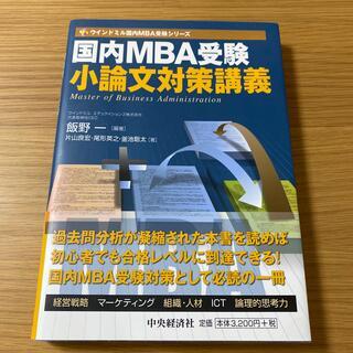 国内MBA受験小論文対策講義 新品の未使用(ビジネス/経済)