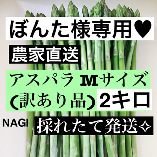 ぼんた様専用♥アスパラMサイズ(訳あり品)(野菜)