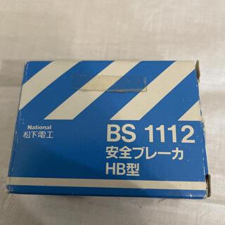 パナソニック(Panasonic)の【送料無料】安全ブレーカ BS 1112 HB型 ナショナル 松下電工(工具/メンテナンス)