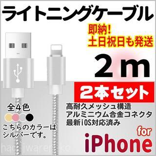 アイフォーン(iPhone)のiPhone 充電器ケーブル 2m×2本セット シルバー 充電コード(バッテリー/充電器)