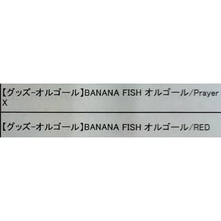 【未開封】「BANANA FISH」オルゴールセット(2種類)(その他)