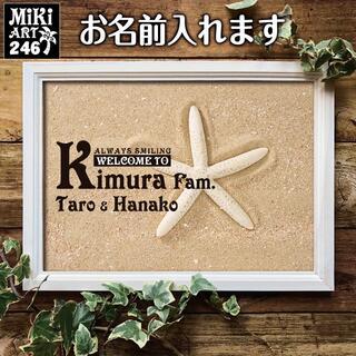 246✦おうちウェルカムボード ヒトデ&サンゴ砂✦A4木製フレーム付 A3以上可(ウェルカムボード)