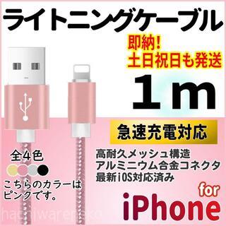アイフォーン(iPhone)のiPhone 充電器ケーブル 1m ピンク ライトニングケーブル 充電コード(バッテリー/充電器)