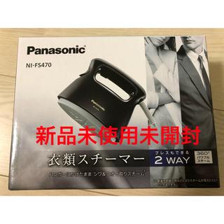 Panasonic - 衣類スチーマー NI-FS470