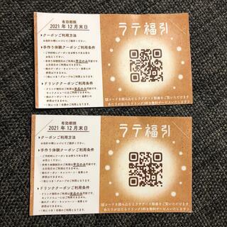 チケット 2枚 セット(その他)