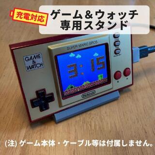 ゲームウォッチ専用スタンド【USB充電対応】(その他)