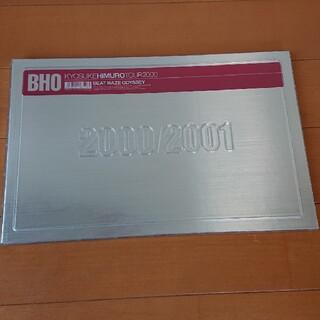 氷室京介 2000年 BHO ツアーパンフレット(音楽/芸能)