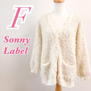 サニーレーベル(Sonny Label)のSonny Label サニーレーベル カーディガン コート ループ編み(カーディガン)