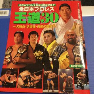 全日本プロレス30周年セット (格闘技/プロレス)