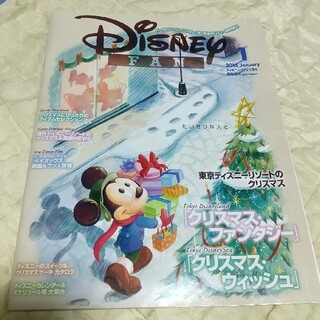 ディズニー(Disney)のDisney FAN (ディズニーファン) 2015年 01月号(絵本/児童書)