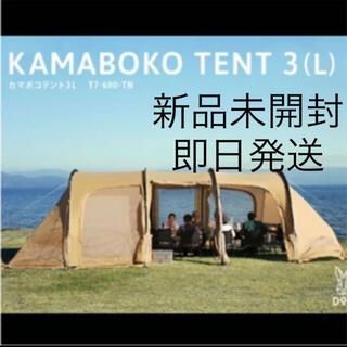 ドッペルギャンガー(DOPPELGANGER)の【新品未開封】DOD カマボコテント 3L タン kamaboko tent(テント/タープ)