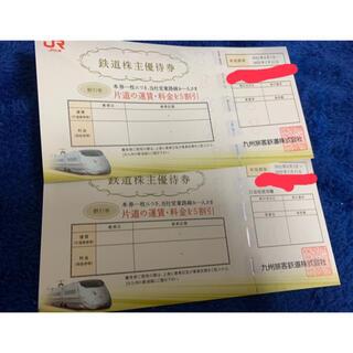 ジェイアール(JR)のJR九州 鉄道株主優待券 2枚 (その他)