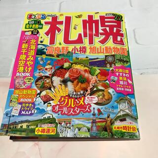 旺文社 - まっぷる札幌mini 富良野・小樽・旭山動物園 '22