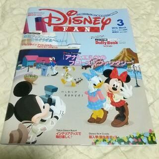 ディズニー(Disney)のDisney FAN (ディズニーファン) 2015年 03月号(絵本/児童書)