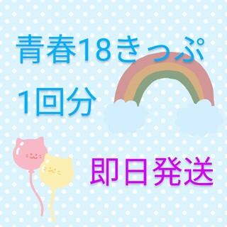 【使用期限9月10日】青春18きっぷ  1回分(鉄道乗車券)