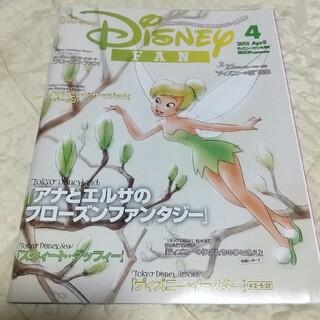 ディズニー(Disney)のDisney FAN (ディズニーファン) 2015年 04月号(絵本/児童書)