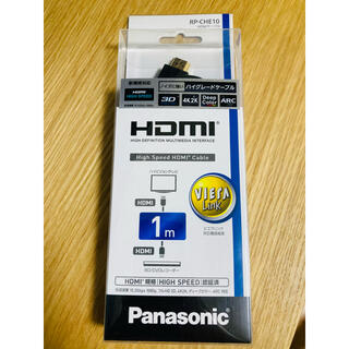 パナソニック(Panasonic)の【HDMIケーブル】Panasonic RP-CHE10-K(映像用ケーブル)
