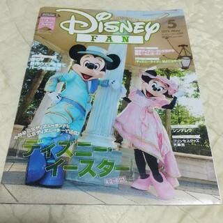 ディズニー(Disney)のDisney FAN (ディズニーファン) 2015年 05月号(絵本/児童書)
