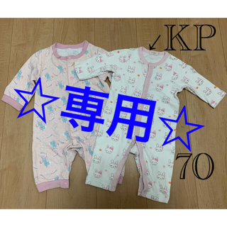 ニットプランナー(KP)の長袖カバーオール 70 2枚セット(カバーオール)