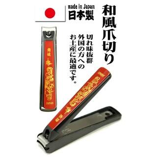 カイジルシ(貝印)の【未使用】日本製 貝印 和風ツメキリ 舞妓(爪切り)