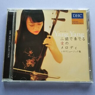 Yang Yang 「二胡で奏でる愛のメロディ シネマミュージック集」 CD(ヒーリング/ニューエイジ)