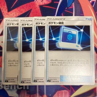 ポケモン(ポケモン)のポケモン通信 4枚セット(シングルカード)