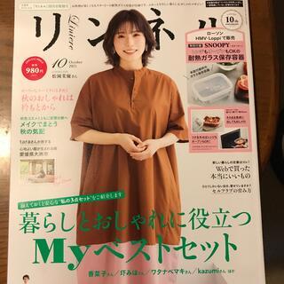 タカラジマシャ(宝島社)のリンネル10月号 雑誌のみ(生活/健康)
