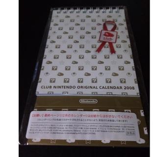 ニンテンドウ(任天堂)のクラブニンテンドー オリジナルカレンダー2008(ノベルティグッズ)