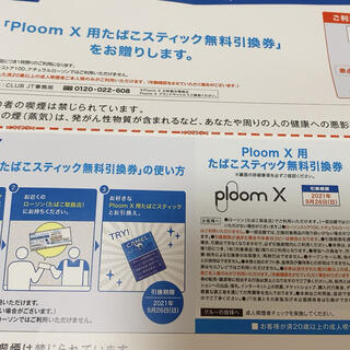 ploom x 用 たばこスティック無料引換券(その他)